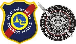 Тайланд туристическая полиция
